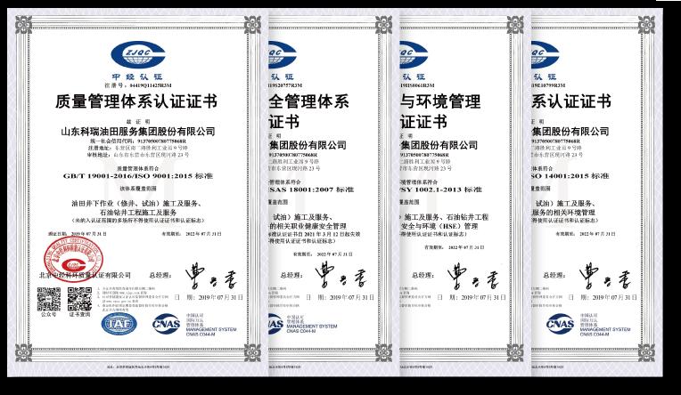 QHSE证书